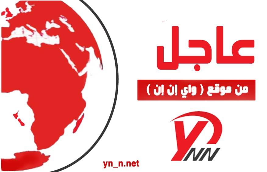 | وزارة الصحة تعلن تسجيل ست حالات شفاء من فيروس كورونا في اليمن ولا إصابات أو وفيات جديدة لليوم.