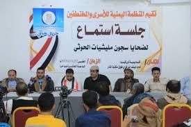 جرائم المليشيا الحوثية بحق المختطفين..تفاصيل موجعة على لسان 6 محررين